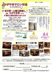 kagayaki201610-2