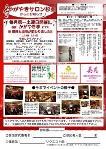 kagayaki201612-2
