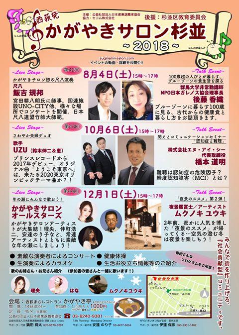 kagayaki201808-12